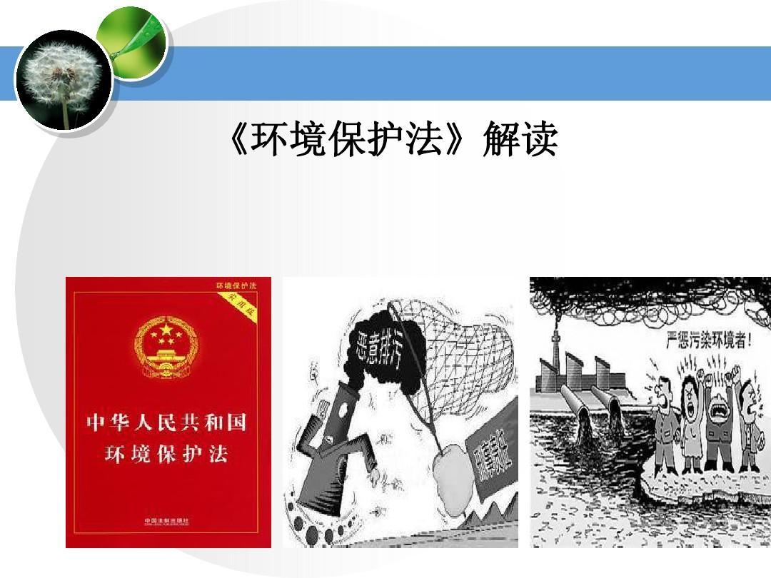环境保护法解读20140614