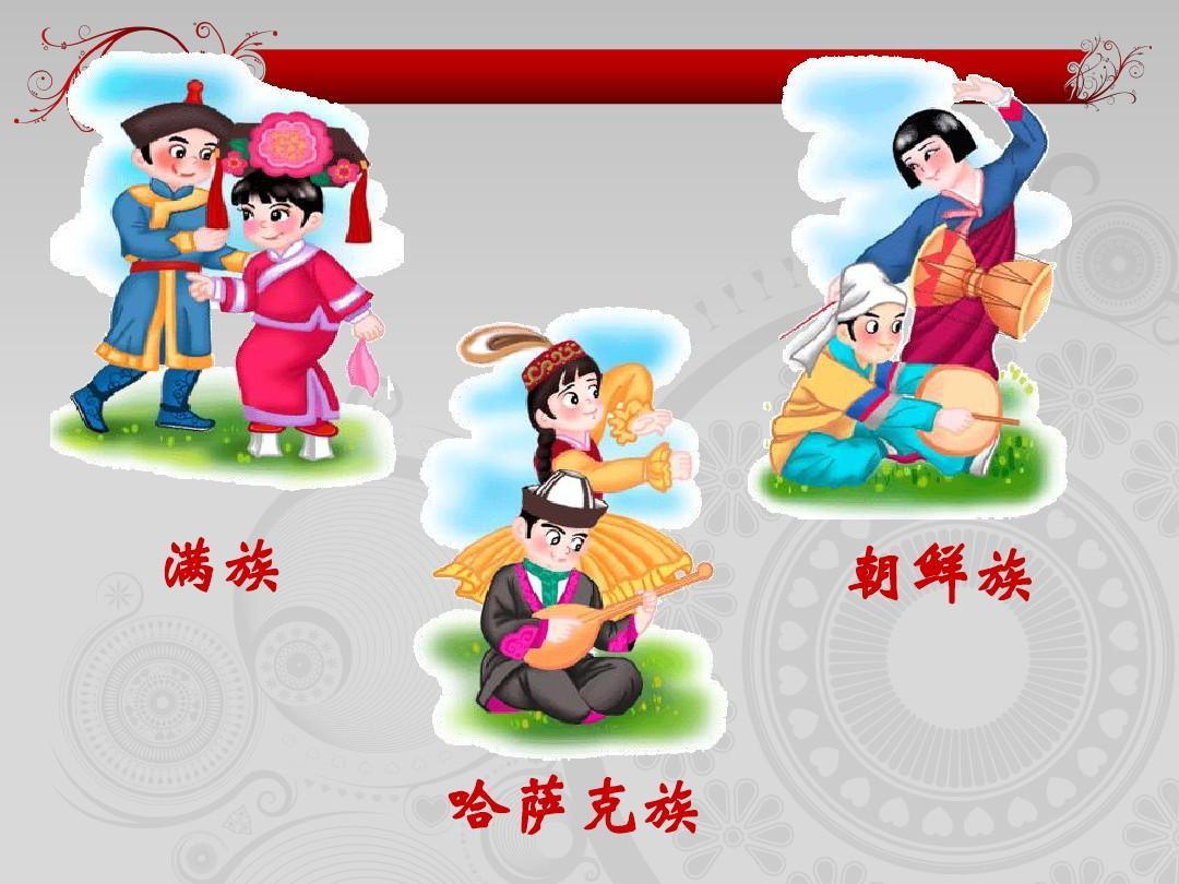 中华书局版八年级下第11课各族人民的大团结(共32张ppt)