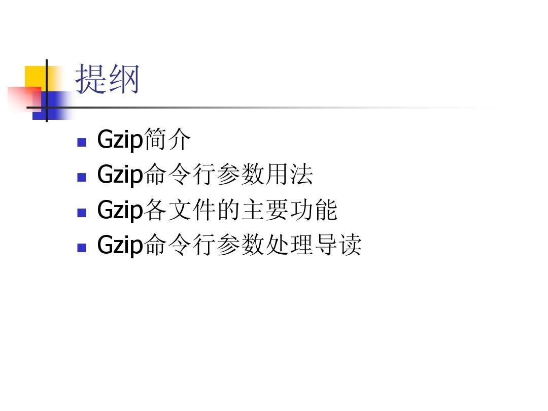 Gzip命令行参数用法