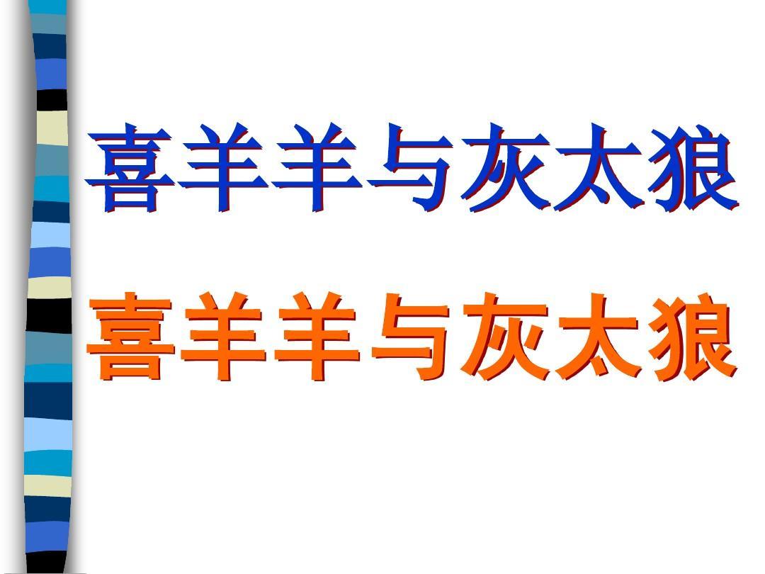 变体美术字.ppt1111111图片