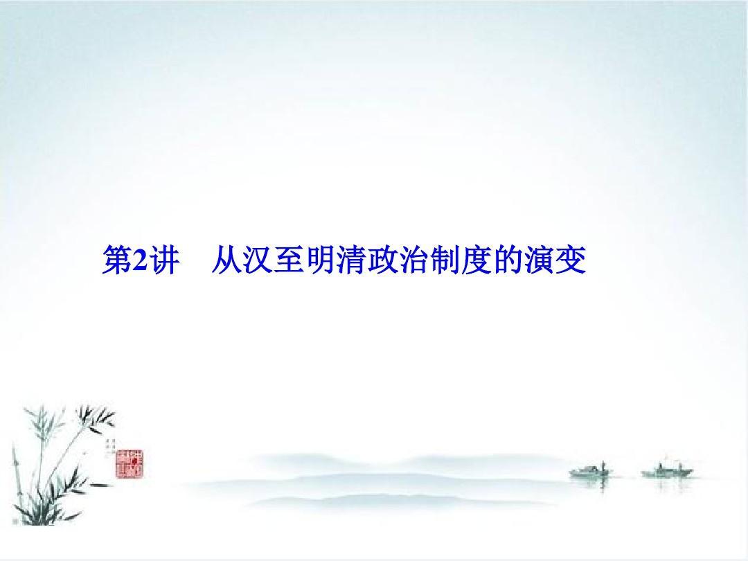 2016高考历史一轮复习课件:2《从汉至明清政治制度的演变》