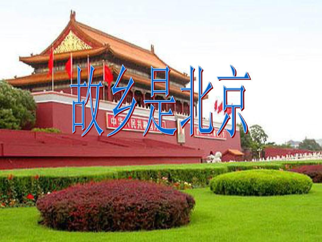 北京版四年级语文上册《故乡是北京》课件ppt图片