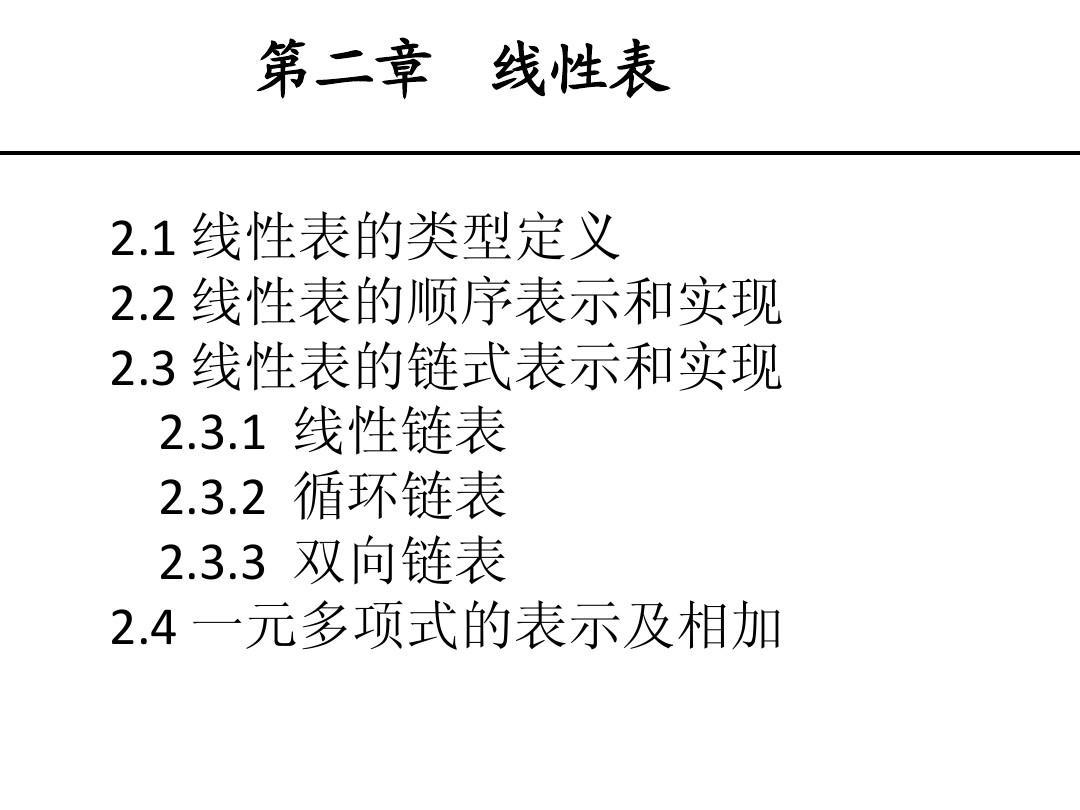 数据结构(二)线性表