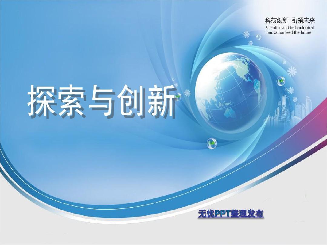 探索创新-科技ppt模板图片