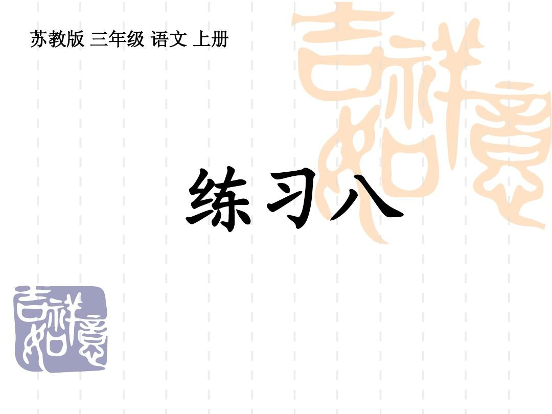 (苏教版)三年级语文上册课件_练习8_1