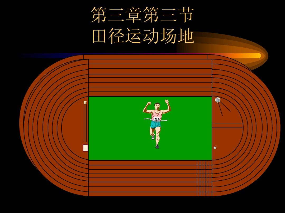 三级跳场地_羽毛球场标准尺寸 篮球场地标准尺寸 中小学体育教师考试 三级跳远