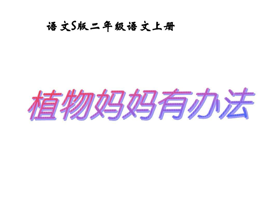 最新教学S版年级二植物办法《语文妈妈有上册语文前的v教学图片
