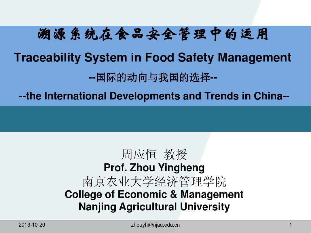 溯源系统在食品安全管理中的应用