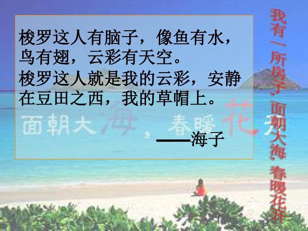 新苏教版教案发展一课件:第四专题:像山那样思中国古代必修概述语文图片