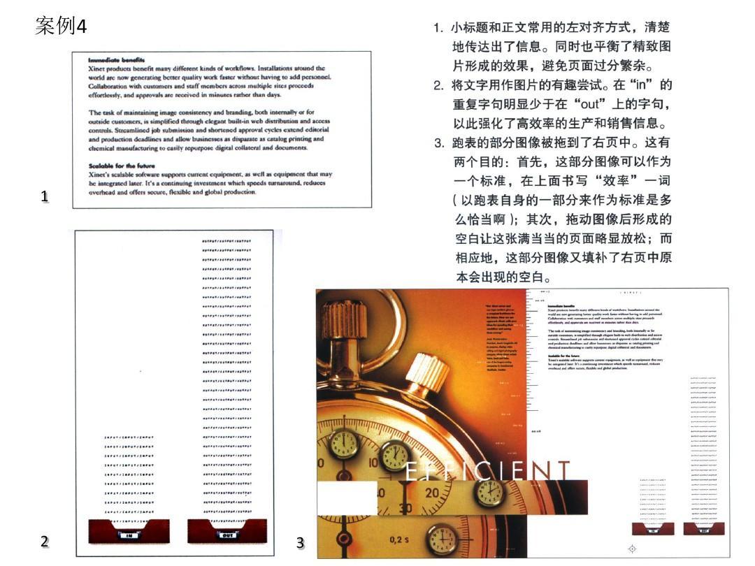 版式设计——作业案例答案_word文档在线阅读与下载图片