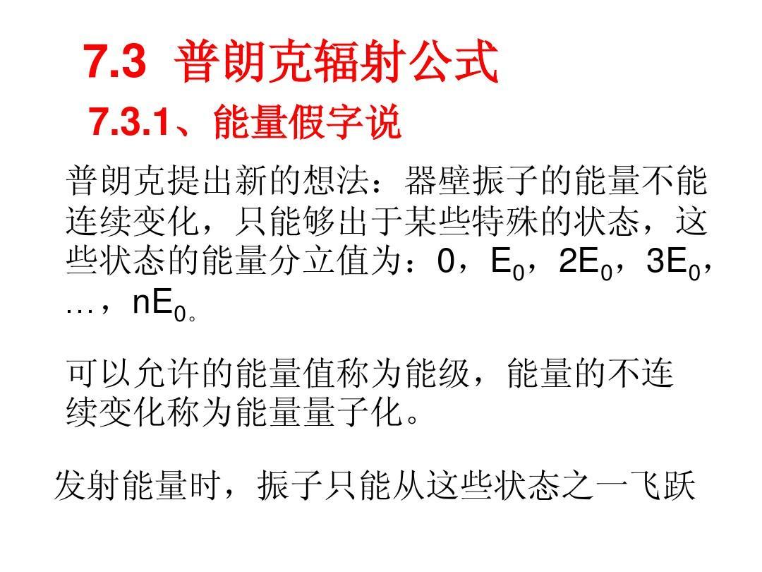 光学普朗克公式及光电效应ppt