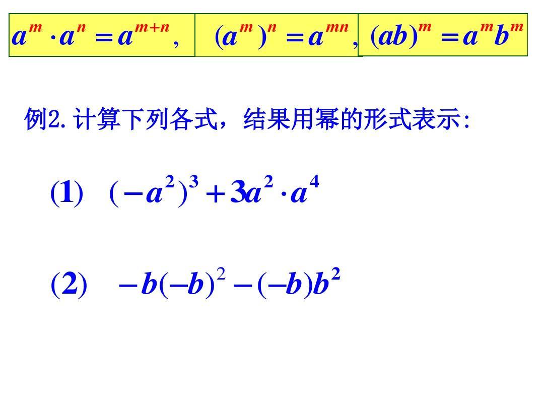 新浙教版七年级学期下课件备课园长3.1同底数幂的数学幼儿园乘法教育教学图片