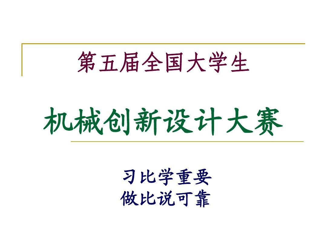 全国大学生机械创新设计大赛2012(杨家军)ppt图片