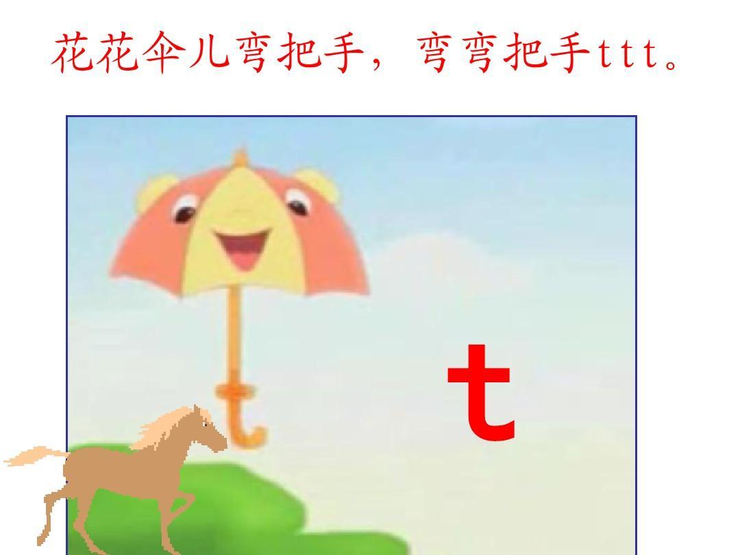 ���!�d'��y�N{��X�_苏教版语文一年级上册:汉语拼音d+t+n+l+课件+(3)(共17张ppt)