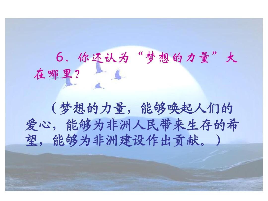 人教版五年级语文下册 梦想的力量 课件ppt