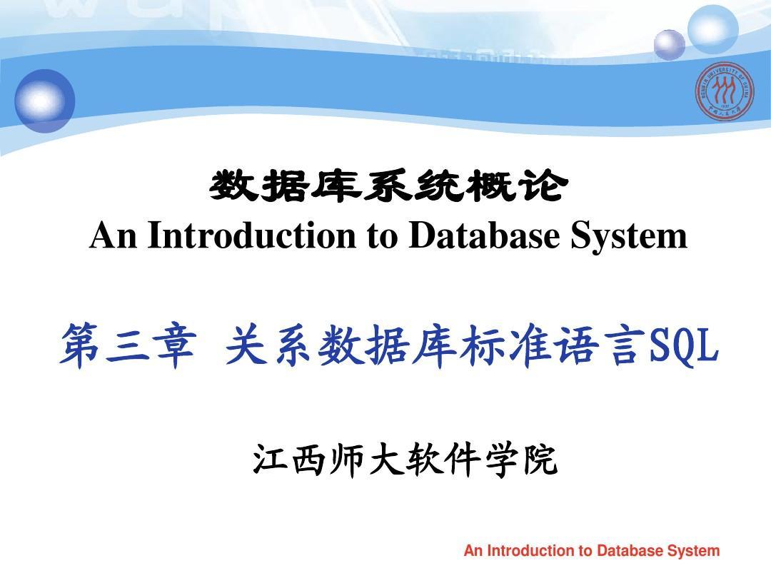 第3章 关系数据军标准语言SQL(1)