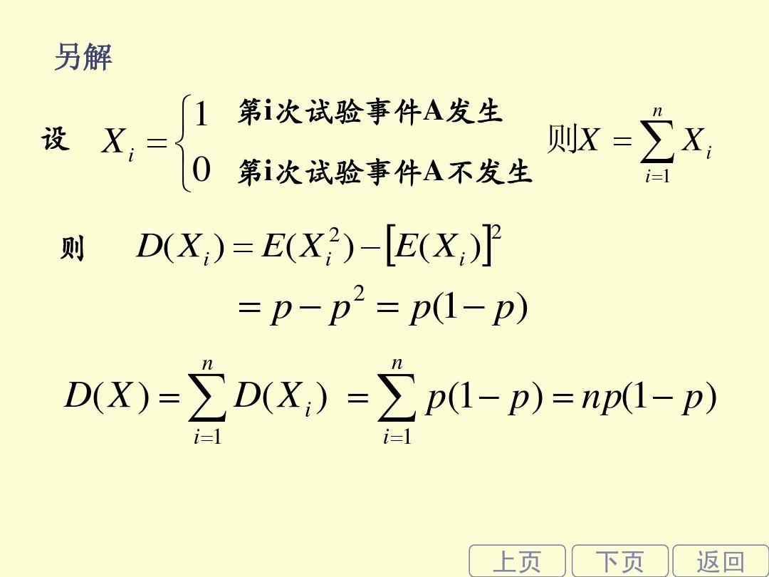 csu概率论课件--唐美兰
