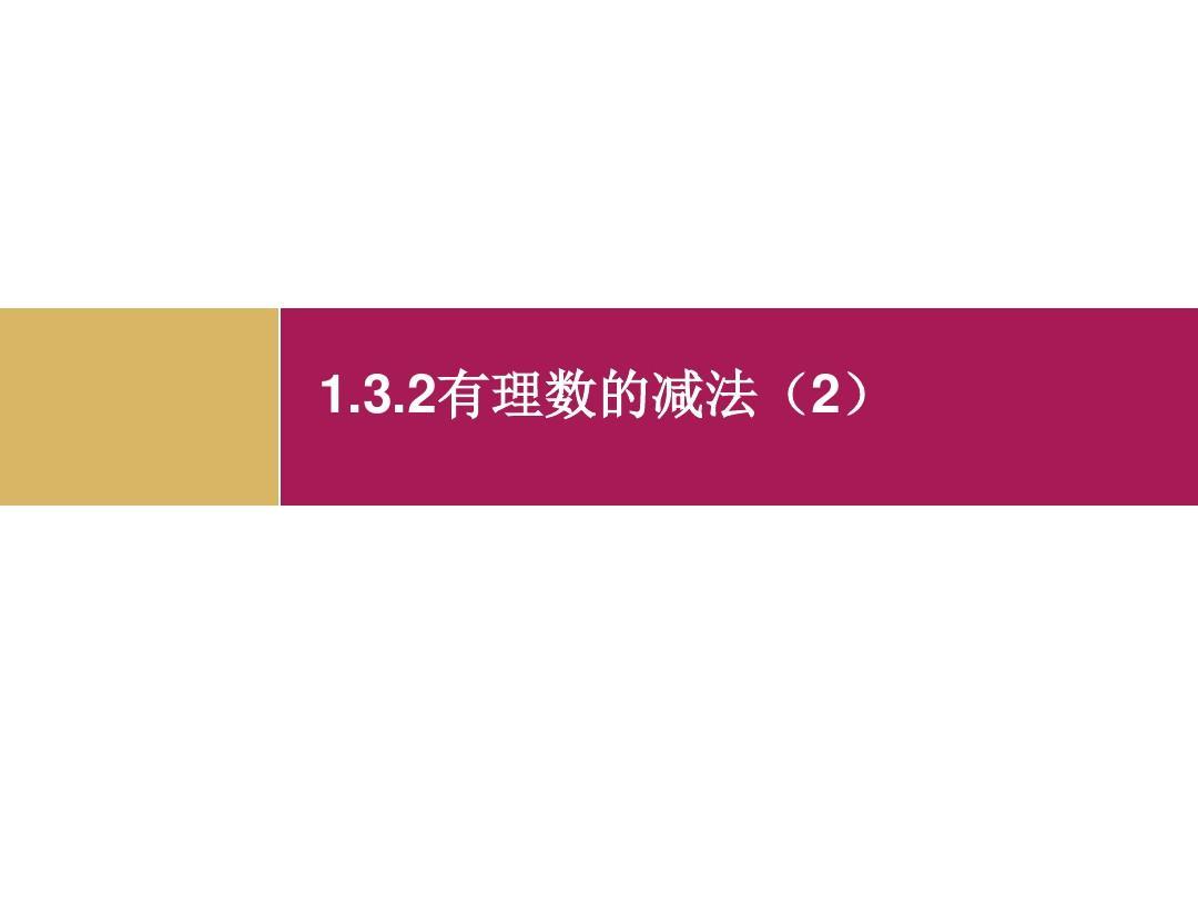 1.3.2有理数的减法(2)