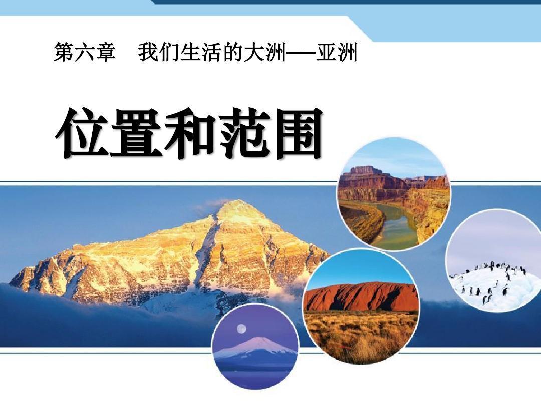 第一节_《位置和范围》我们生活的大洲─亚洲PPT课件