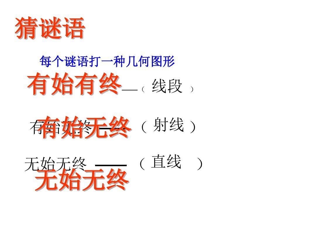 6.1课件、线段、文档鱼钩ppt(公开课_word金色射线直线课后反思图片