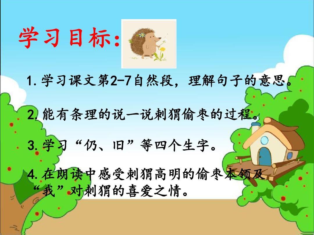 部编本人教版小学三年级语文上册23 带刺的朋友4ppt课件图片