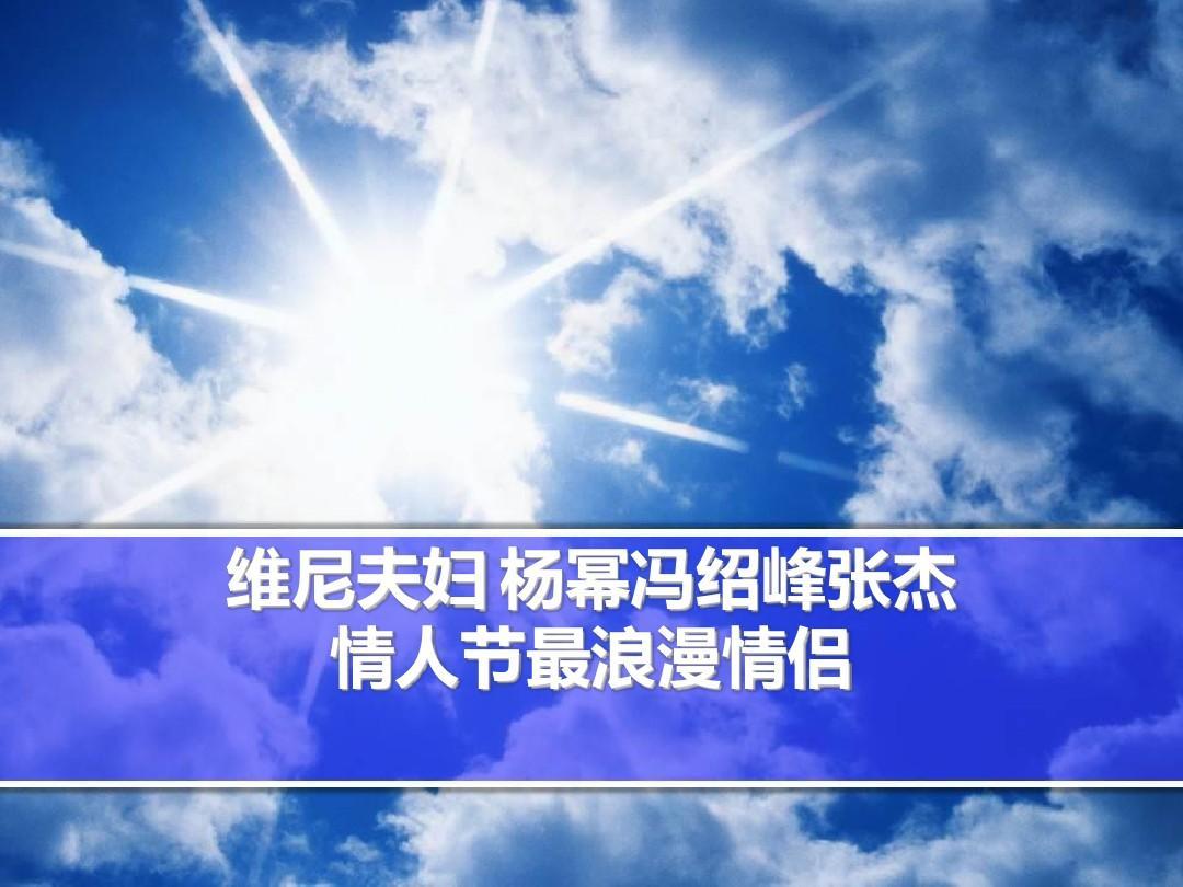 维尼夫妇 杨幂冯绍峰张杰情人节最浪漫情侣