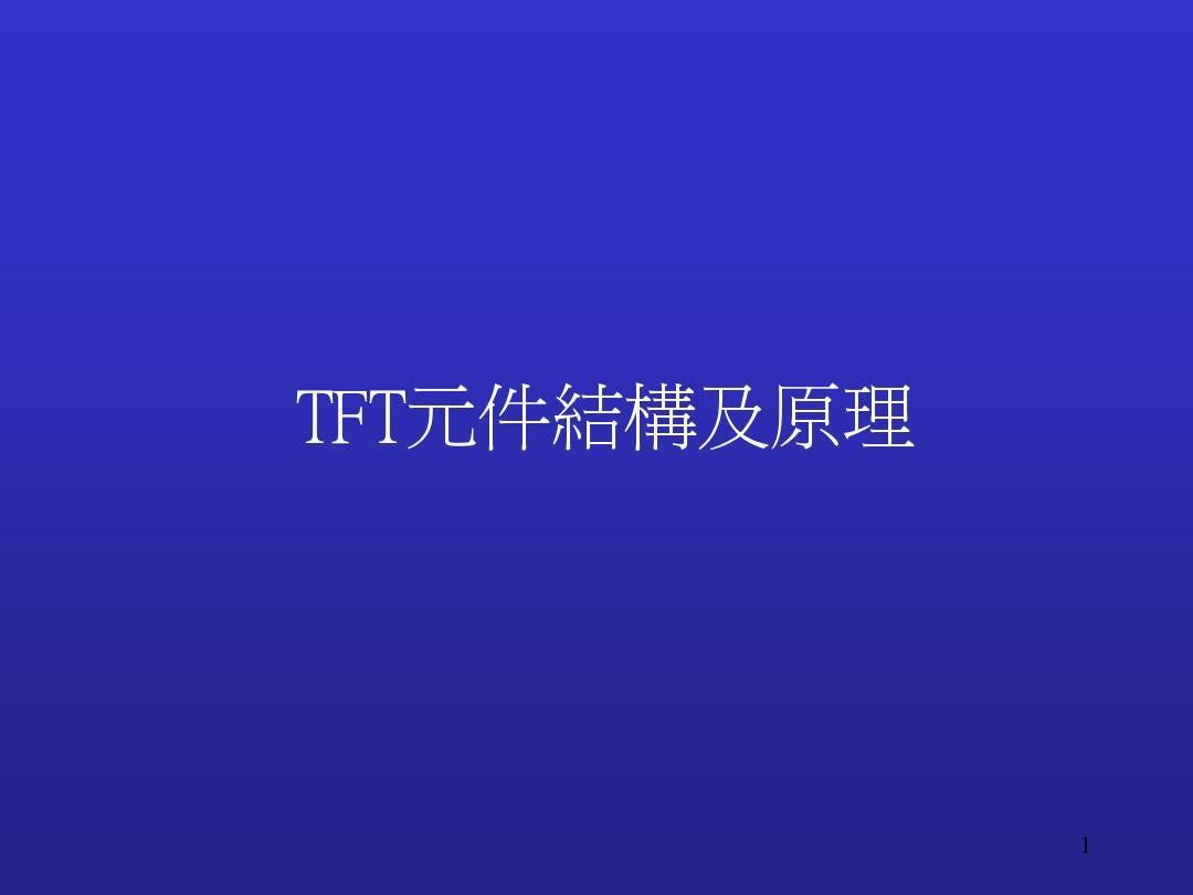TFT结构原理
