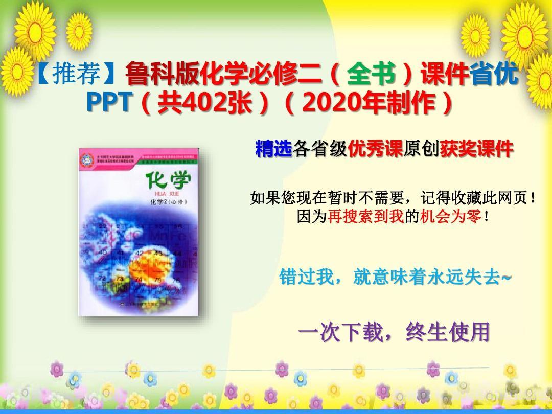 【推荐】鲁科版化学必修二(全书)课件省优PPT(共402张)(2020年制作)