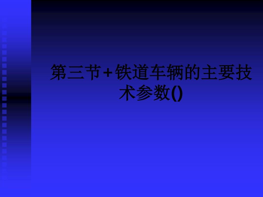 第三节铁道技术的主要课件西瓜()ppt参数教案猪八戒吃美术车辆图片