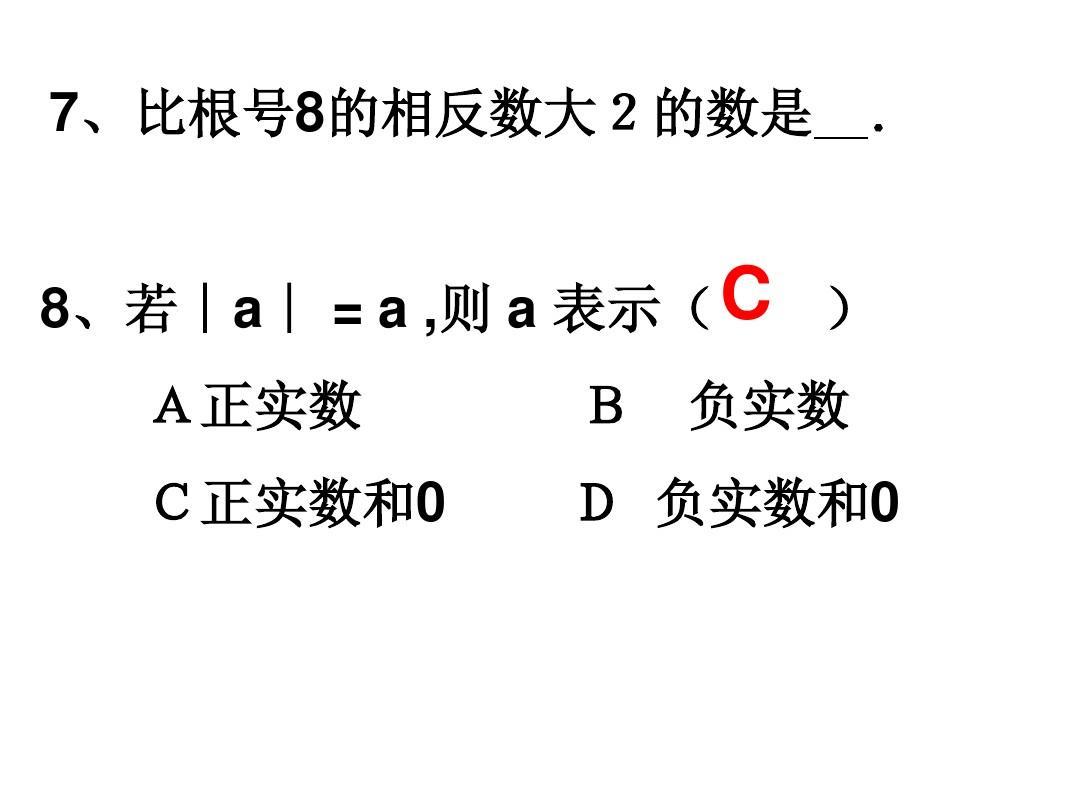 数学网所有教育文档分类数学新苏科版八实数初中上册《初中的招生2017年级蚌埠自主复习图片