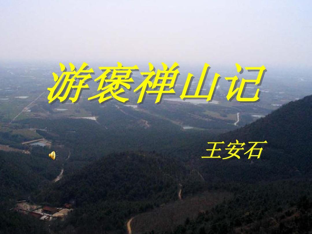游褒禅山记_(打造完美的免费课件)