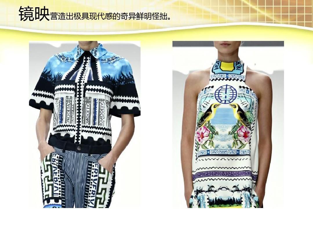 服装形式美的基本法则2图片