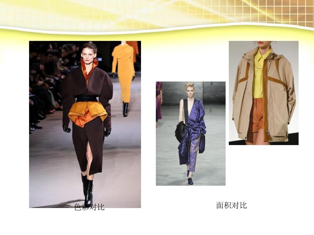 服装形式美法则分析图片