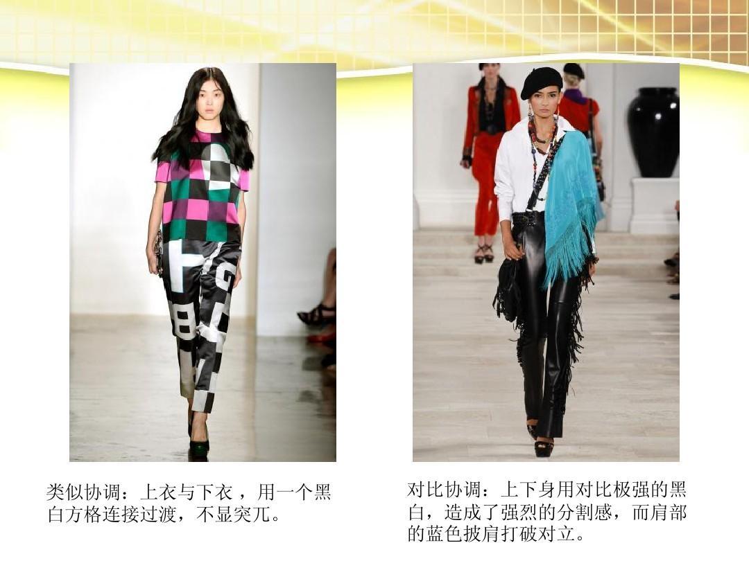人文社科 设计/艺术 服装形式美法则分析ppt  服装设计 形式美 大师图片