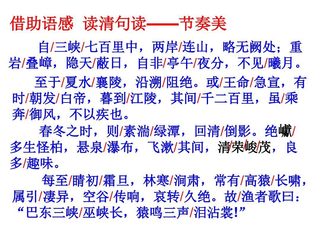 最新冀教版初一语文年级上册第20课《三峡》ppt课件四版新课件下册美浙语文图片
