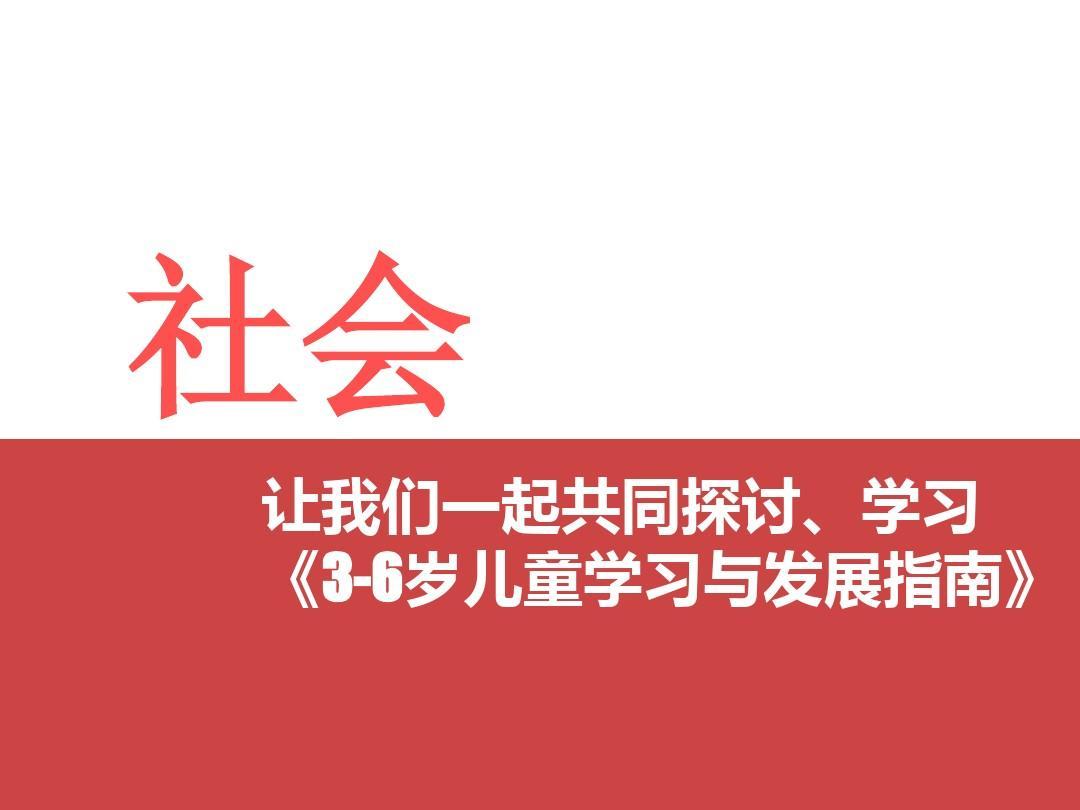 《指南》社会领域的解读培训――宏昌启智幼儿园