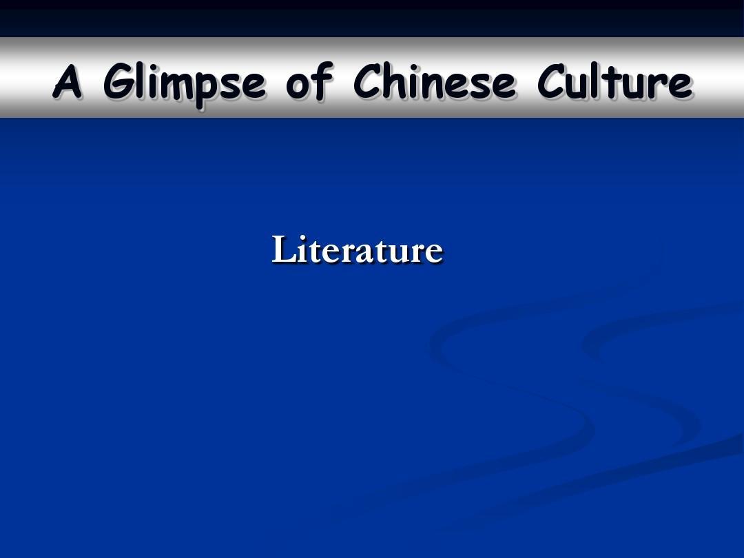 中國文化literature