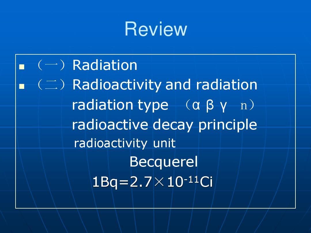 第二讲 辐射科学-lesson 2-rao