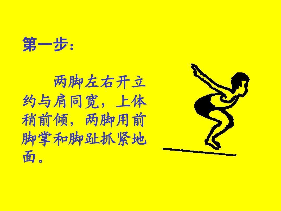 小學體育 《立定跳遠》動作方法及圖解ppt課件圖片