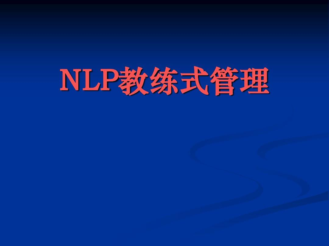 nlp教练技术_NLP教练式管理PPT_word文档在线阅读与下载_无忧文档
