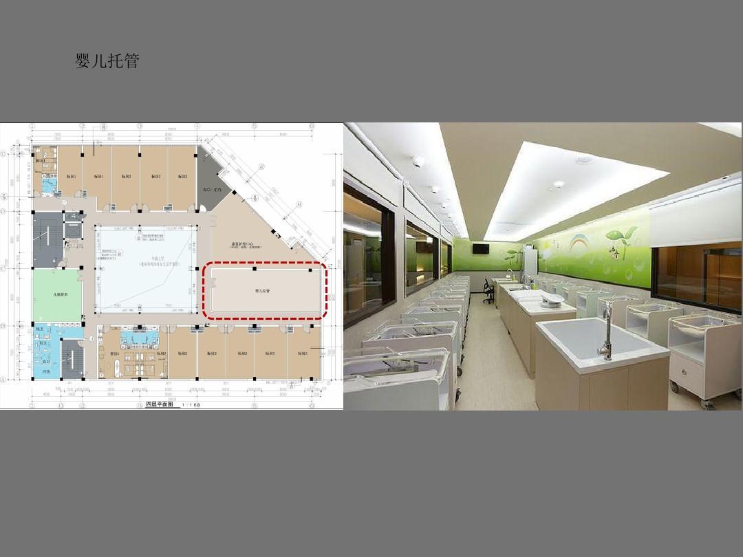 五洞桥月子中心概念方案汇报ppt图片