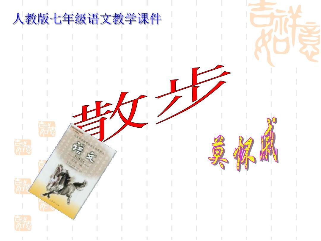 新人教版语文七年级上册《散步》教学课件