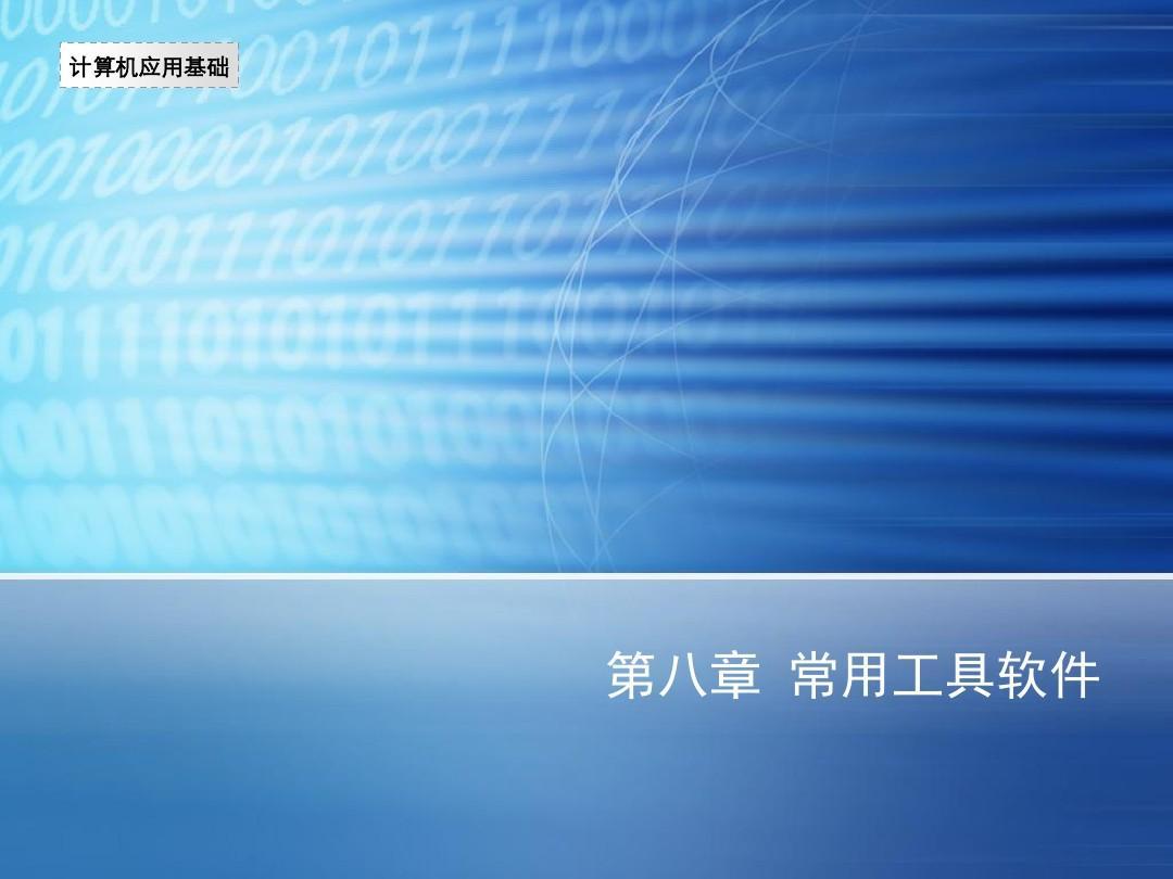 计算机应用基础(Windows7+Office2010)第八章 常用工具软件PPT