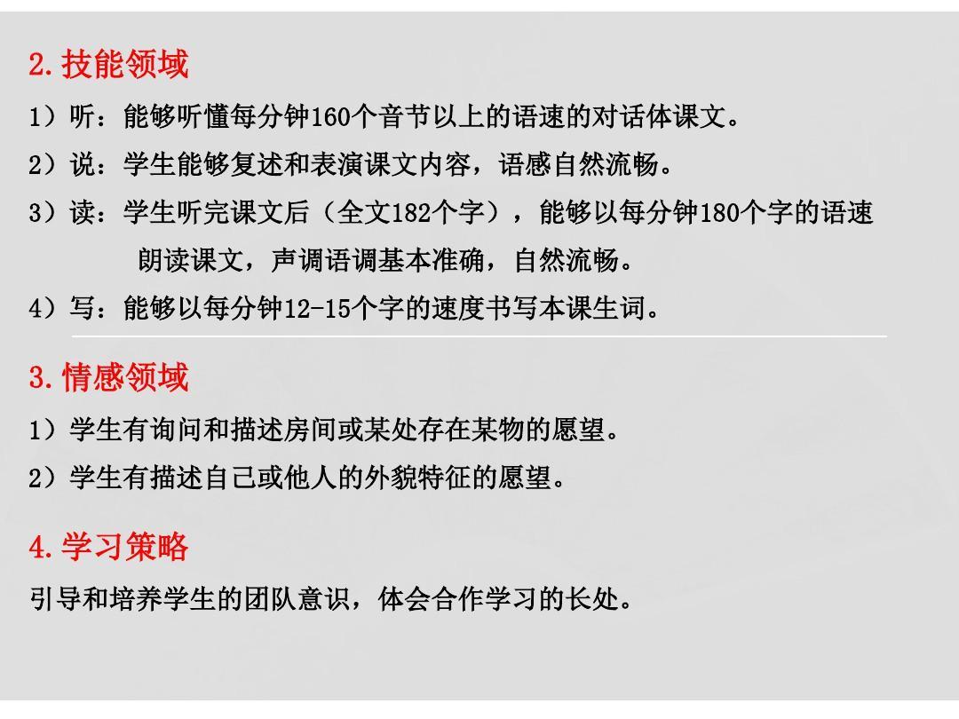对外汉语教学法:教案设计逍遥游教案设计图片