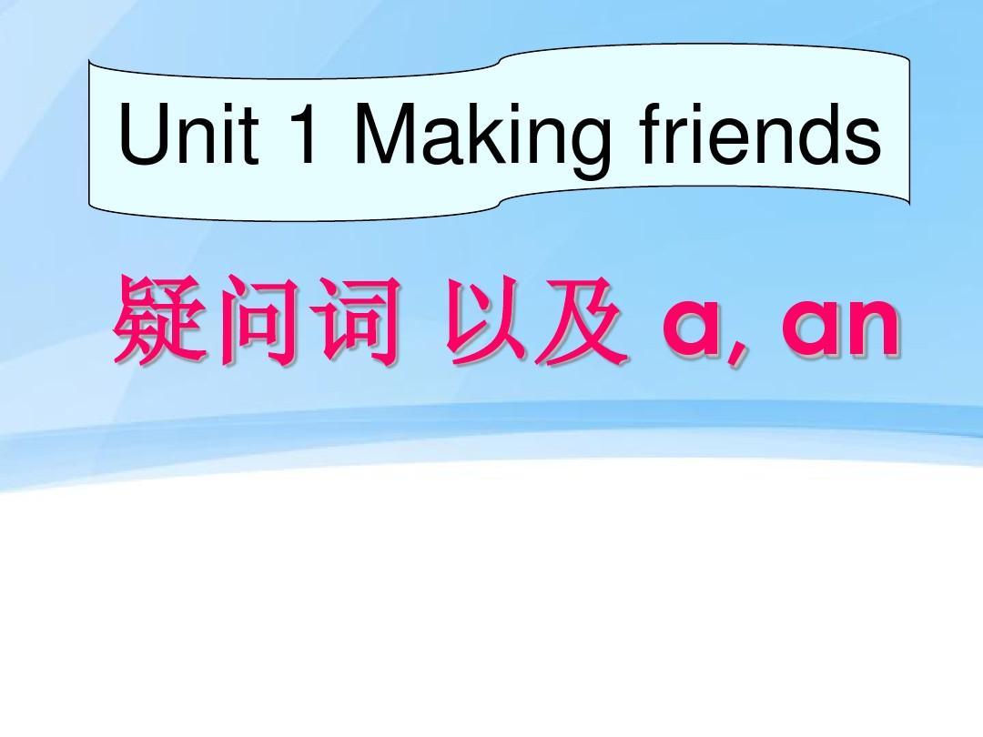 深圳广州牛津英语七上Unit 1 making friends 语法专讲 疑问词 以及不定冠词 a, an 优质课件PPT