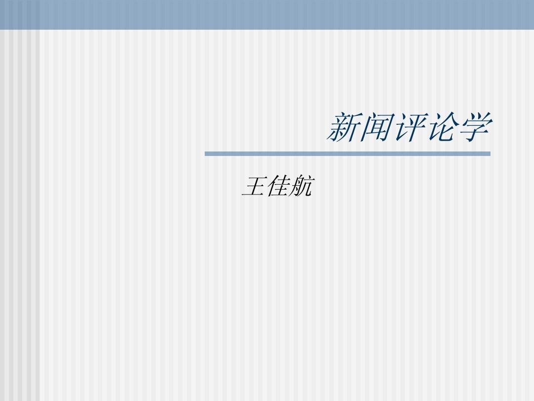 中国政法大学 新闻评论学