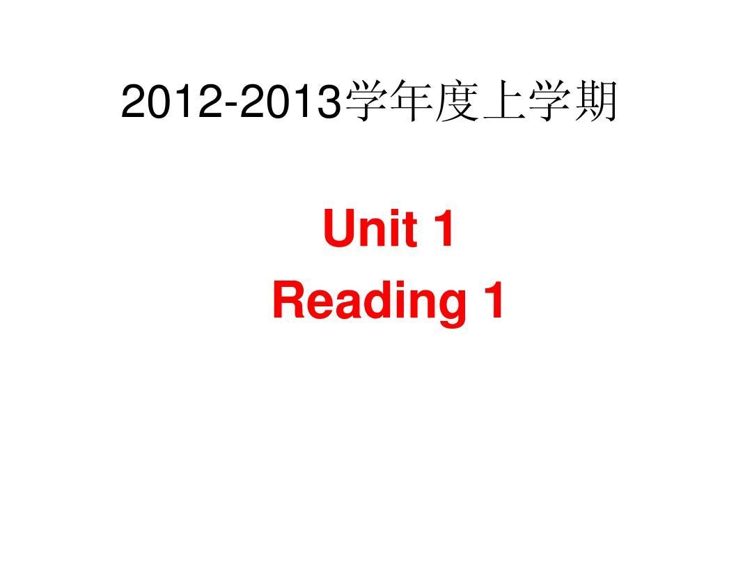 2012新版七年级上册unit 1 This is me Reading 1