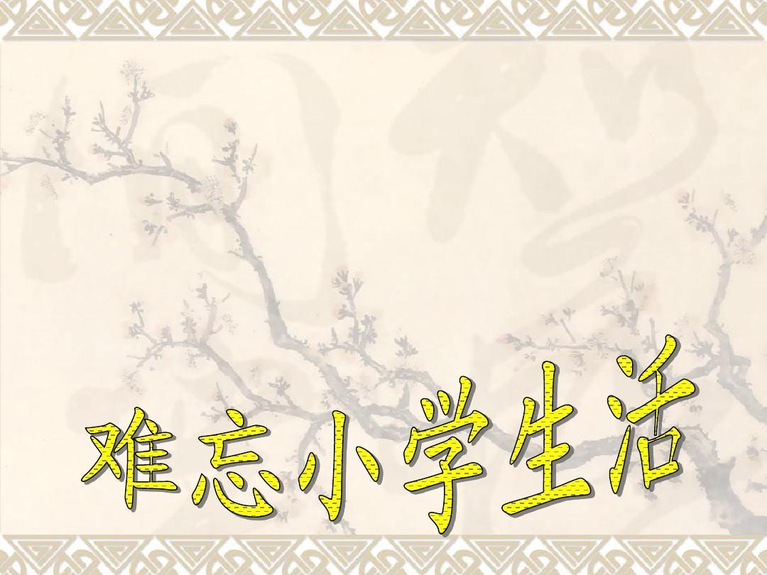 综合性生活__奔腾文档在线PPT_word小学学习策马小学舞蹈难忘图片