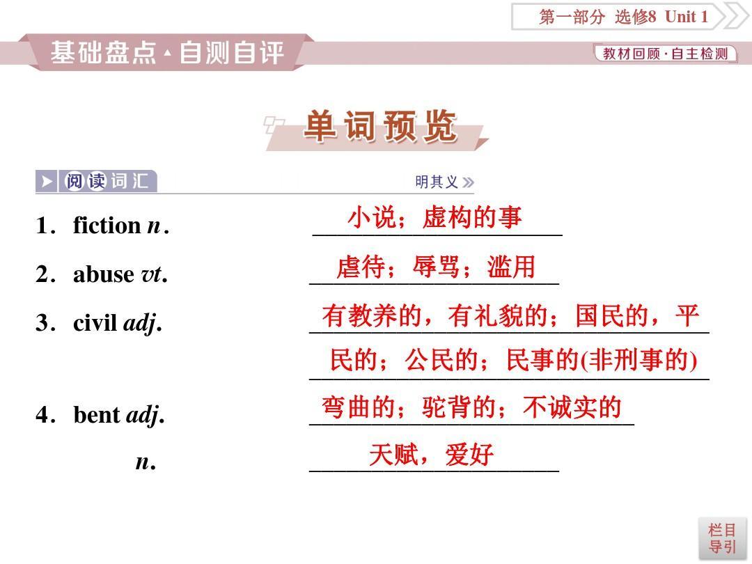 2019届一轮复习译林版选修8Unit 1The written word课件(57张)