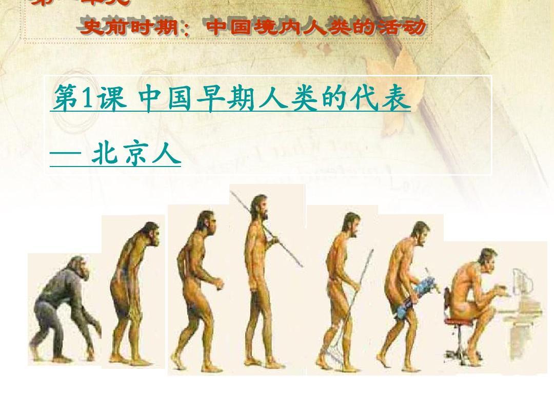 2018-2019学年人教版七年级历史上册第1课 中国早期人类的代表-北京人公开课课件